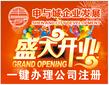 上海食品经营许可证新办一个多少钱图片