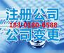 上海企业被列入经营异常名录怎么办