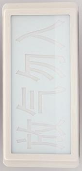 GST-LD-8317氣體噴灑指示燈、陜西氣體滅火系統配套產品