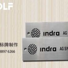深圳铝标牌制作---标牌厂家康安福