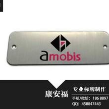 深圳铝铭牌/铝标牌制作厂家--专注康安福