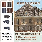 厂家直销新型屋面瓦高分子瓦欧式瓦西式瓦S瓦别墅瓦图片