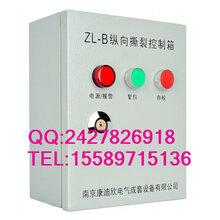ZL系列纵向撕裂检测器-