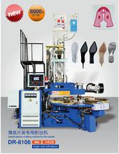 东莞东瑞薄底片类专用射出机注塑鞋底机器生产厂家