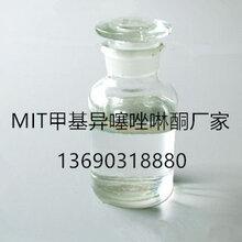 MIT甲基异噻唑啉酮供应