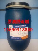 油溶性原油脱硫剂,三嗪油田脱硫剂
