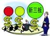 香港新界新三板垫资开户找广州丰投莫经理