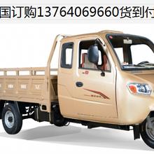 宗申四缸三轮汽车价格新款宗申盘式四缸三轮车