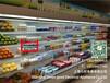 云南昆明水果店高档水果展示柜蔬果保鲜柜