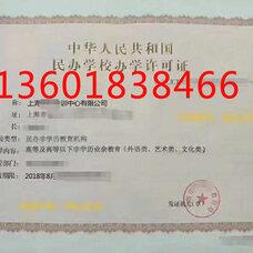 代办教育培训公司,注册教育培训公司,上海教育培训机构,代办上海教育机构
