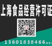 上海松江区食品经营许可经营项目有哪些?