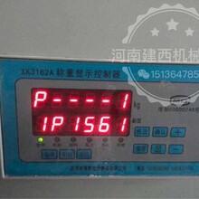 称重仪表_称重显示器_称重控制器_配料控制器