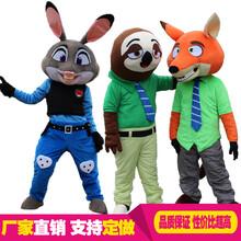 疯狂动物城兔子朱迪狐狸尼克树懒闪电卡通人偶服装定制租赁成人行走活动道具服