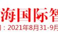 2021上海智能辦公展