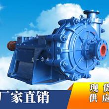 石家庄水泵厂ZGB高扬程渣浆泵离心渣浆泵渣浆泵配件