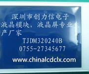 液晶模块320240图片