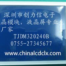 液晶模块320240