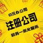 重庆江北区外资公司注册个体注销代办图片