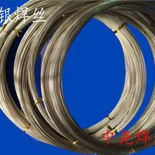 供应锯片刀头硬质合金焊接专用铜焊丝无银焊丝自动无银焊丝图片