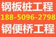 漳州拉森钢板桩支护_拉森钢板桩施工_漳州闽昊钢板桩施工公司