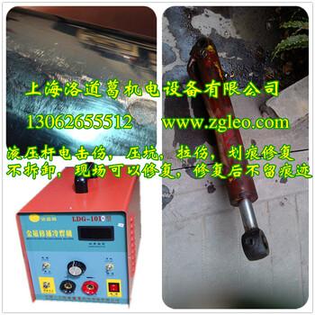 上海洛道葛机械修补冷焊机金属设备修补机