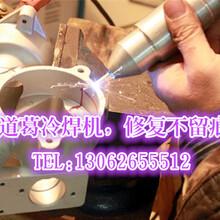 上海洛道葛高性能堆焊机、铝合金/铸铝修补机图片