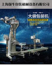 上海強牛專利國內首選超細納米粉粉末包裝機專注超細粉行業10年,技術認可品質保證