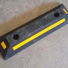 路顺LS001橡塑挡车器地下车库挡车器停车场挡车器定位器停车场专用图片