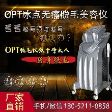 opt嫩肤仪器价格2018年opt嫩肤仪器多少钱一台