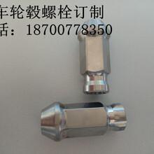 汽车改装螺栓钛非标件钛非标准件生产厂家标准件订制