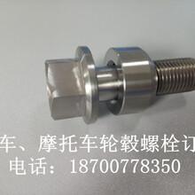 汽车轮毂用螺栓轮毂螺栓订制汽配螺丝轮毂螺丝钛合金生产厂家图片