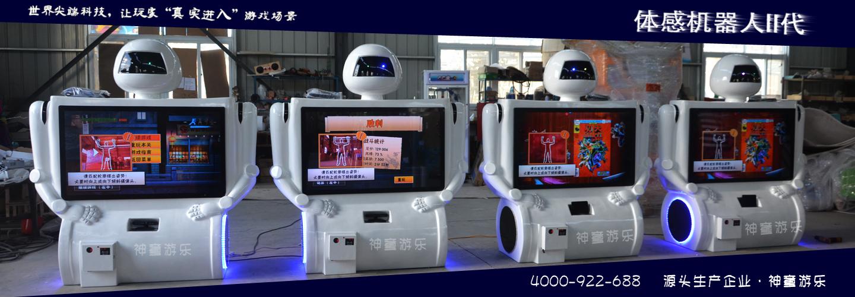 功夫机器人的厂家,儿童互动体感机器人的厂家,神童功夫机器人,体感机器人的厂家