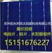 长期高价采购太阳能组件回收,电池片回收,硅片回收,硅料回收,太阳能扳回收