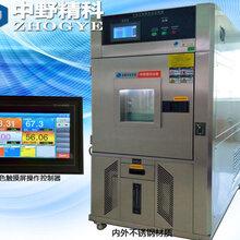 厂家批发可程式快速温变高低温恒温恒湿程式恒温恒湿试验箱