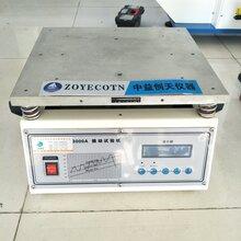 小型電磁振動試驗機零部件垂直震動試驗臺