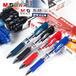 文具大连办公用品晨光K-35水笔经典按动0.5mm中性笔书写工具笔