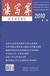 新闻出版总署批准,面向国内外公开发行的的教育类优秀期刊《读写算》征稿