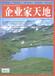 社科杂志怎么收费,社科类杂志,公开发行,社科论文发表