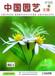 G4类教育专刊CN杂志教育教师评职期刊教育类论文发表教育类