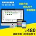 台球计费软件计时计费系统灯光控制器