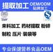 承接中药提取中药提取物中药粉碎代加工厂家贴牌OEM加工生产