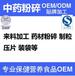 承接中药提取中药提取物代加工厂家贴牌OEM生产