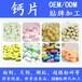 大量供应钙片贴牌可做异形片代加工OEM生产厂家压片糖果加工