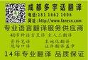 四川成都专业翻译公司提供40多种语言翻译文件笔译商务口译证件翻译盖章等图片