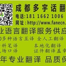 英语技术文档翻译,英语商务陪同翻译,英语影视资料翻译,英语合同翻译