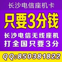 长沙电信联通移动显示手机号码与座机号码的无线座机汇总一览图片