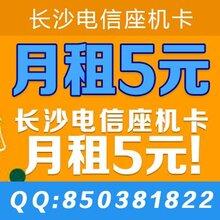 长沙电信0731区号无线座机卡每月包打5千分钟图片