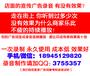 飛鶴奶粉陽光寶寶奶粉撤店清倉甩貨促銷宣傳廣告語音制作
