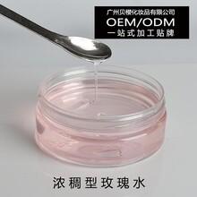孕妇专用护肤品OEM加工滋润爽肤水柔肤水孕期深层滋润补水保湿