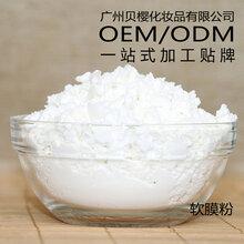 供应玻尿酸补水保湿美白面膜粉软膜粉美容院专供调膜粉OEM加工